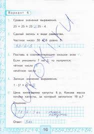 ГДЗ Контрольные работы по математике класс Рудницкая к учебнику Моро 16стр