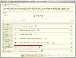 Учет курсовых разниц в конфигурации Управление небольшой фирмой  Закрытие месяца Одеськ мебл Админи 1 С Предприятие и