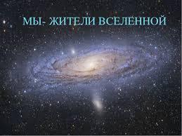 Презентация по окружающему миру на тему Мы жители Вселенной  МЫ ЖИТЕЛИ ВСЕЛЕННОЙ
