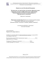 Актуальные вопросы развития мировой экономики  doc 117 Кб Высшая школа экономики