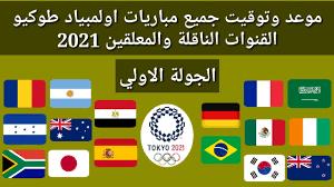 موعد وتوقيت جميع مباريات دور المجموعات الجولة الاولي أولمبياد طوكيو 2021 القنوات  الناقلة و المعلقين - YouTube