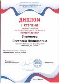 Достижения и награды Основные сведения Сведения об  Наши Дипломы