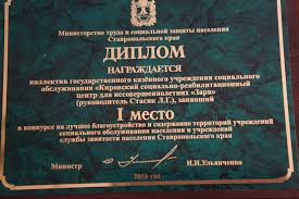 Награды учреждения Кировский социально реабилитационный центр  Диплом 2016 год Рисунок1 Рисунок2