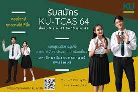 KU-TCAS64 รอบที่ 1 Portfolio