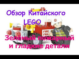 Обзор Китайского Lego # 6 - <b>Пожарная бригада</b>. <b>Ausini</b> - YouTube