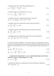 Решение задач и курсовых по электрическим машинам