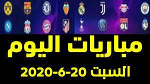 جدول مباريات اليوم السبت 20-6-2020 بتوقيت القاهرة ومكة والقنوات الناقلة  للمباريات والمعلقين - YouTube