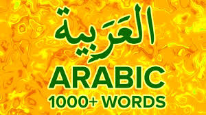 Words With Photo 1000 Common Arabic Words With Pronunciation Youtube