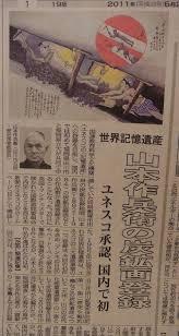 「2011年 - ユネスコの「世界の記憶」に、山本作兵衛作の「筑豊炭鉱画」」の画像検索結果