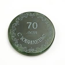 <b>Медаль</b> С юбилеем 70 лет <b>нефрит зеленый</b> 5-5,5 см -