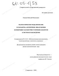 Диссертация на тему Математическое моделирование и разработка  Диссертация и автореферат на тему Математическое моделирование и разработка алгоритмов обнаружения и измерения параметров сторонних