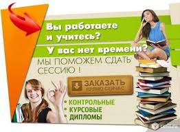 Помощь в написании дипломов курсовых и Воронеж Доска  Помощь в написании дипломов курсовых и контрольных работ Антиплагиат