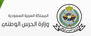 الحرية نيوز- أخبار السعودية :وزارة الحرس الوطني السعودي وشروط وظائف الحرس  الوطني وبعض الوظائف المتاحه
