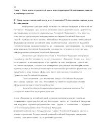 Въезд выезд транзитный проезд через территорию РФ иностранных  Это только предварительный просмотр