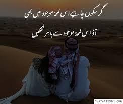 romantic urdu poetry romantic poetry