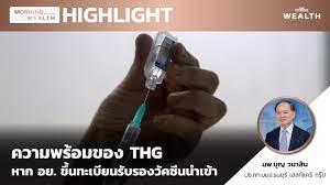 ชมคลิป: ความพร้อมของ THG หาก อย. ขึ้นทะเบียนรับรองวัคซีนนำเข้า | HIGHLIGHT  26 มกราคม 2564 – THE STANDARD
