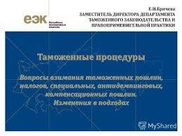Презентация на тему Таможенное право ЕС Таможенное право ЕС  Таможенные процедуры Вопросы взимания таможенных пошлин налогов специальных антидемпинговых компенсационных пошлин