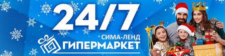 Гипермаркет <b>Сима</b>-<b>ленд</b> Екатеринбург | ВКонтакте