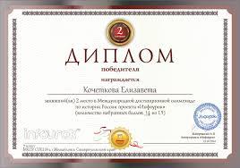 МБОУ СОШ № Грамоты дипломы Грамоты дипломы
