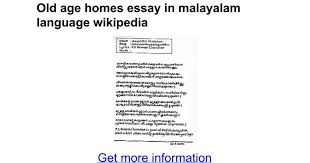 old age homes essay in malayalam language google docs