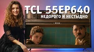 <b>TCL</b> 55EP640 – недорого и нестыдно - YouTube