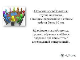 Презентация на тему Курсовая работа Обучение пациентов  3 Объект