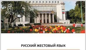 Российский государственный социальный университет разработал  Российский государственный социальный университет разработал видеокурс Русский жестовый язык