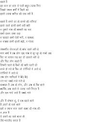bharatiya samaj geeta kavita com poem