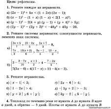 Самостоятельная работа по теме Числовые и линейные неравенства  математика 8 класс