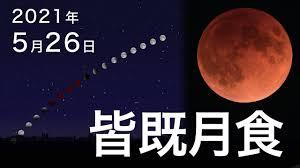 2021年の天文イベント10選 大きな赤い月、好条件の流星群も 米ワシントン州にあるレーニア山と皆既月食の赤い月。この月はブラッドムーンと呼ばれている。(photograph by kevin ebi 皆既月食 2021å¹´5月 国立天文台 Naoj