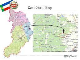 Презентация на тему Отчет по производственной практике  5 Село Усть Бюр
