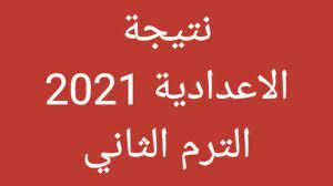 نتيجة الشهادة الاعدادية ٢٠٢١ نهاية العام - YouTube
