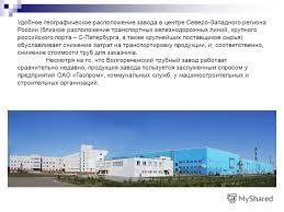 Презентация на тему Отчёт по производственной практике на  3 Удобное географическое расположение