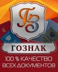 Купить диплом о неполном высшем образовании в Москве Как купить диплом о неполном образовании