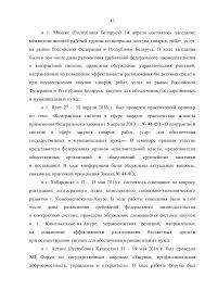 Доклад о результатах мониторинга применения ФЗ в году  43