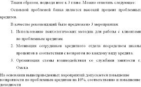 Диплом Кредитование физических лиц уникальность % страница Диплом Кредитование физических лиц уникальность 49% фото 12