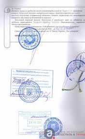 Легализация документов для Китая Консульская легализация для  Печать министерства для легализации в КНР