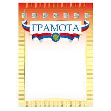 Грамот пример портал с типовыми бланками справок Правила заполнения грамот сертификатов дипломов Грамот пример