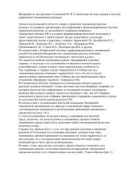 История таможенного дела и таможенной политики России Выдержки из диссертации Соловьевой И