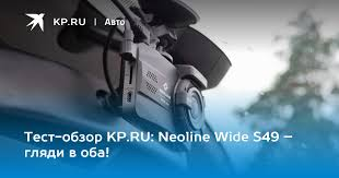 Тест-обзор KP.RU: <b>Neoline Wide S49</b> – гляди в оба!