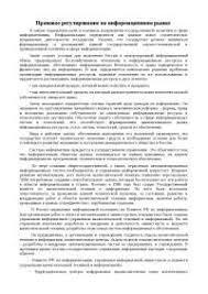 Правовое регулирование защиты потребителей в РФ диплом по праву  Правовое регулирование на информационном рынке доклад по праву скачать бесплатно закон информатизации Вычислительны Вычислительные