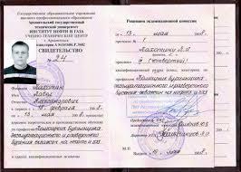 Удостоверение помощника бурильщика Фотография Дипломы  Удостоверение помощника бурильщика