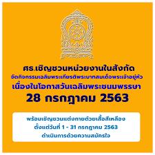 ศธ.เชิญชวนหน่วยงานในสังกัดจัดกิจกรรมเฉลิมพระเกียรติพระบาทสมเด็จพระเจ้าอยู่หัว  เนื่องในโอกาสวันเฉลิมพระชนมพรรษา 28 กรกฎาคม 2563 – ศธ.360 องศา