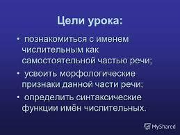 Презентация на тему Урок русского языка в классе Имя  2 Цели