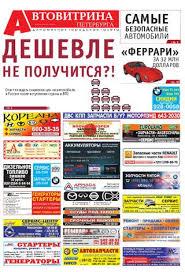 """Автовитрина Петербурга №8, 2012 by медиагруппа """"Лучший ..."""