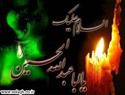 سلام بر حسین...