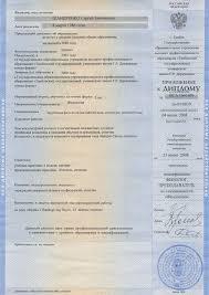 Диплом об образовании Статьи об архивном деле документообороте  Приложение вкладыш к диплому о высшем образовании РФ