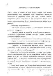 Реферат Этапы и результаты вестернизации в России Рефераты  Этапы и результаты вестернизации в России 17 04 15