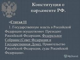 Презентация на тему Конституция РФ Основы российского  6 Конституция