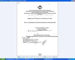 Примерный отчет по производственной практике доступно и понятно Интересное на сайте